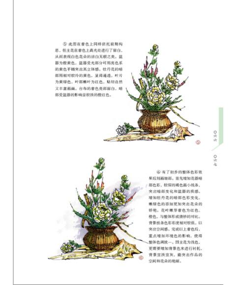 《插花花艺手绘表现图技法》(李草木)【摘要
