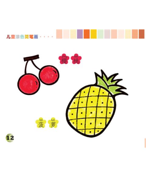 蔬菜水果-儿童涂色简笔画/张鑫图片