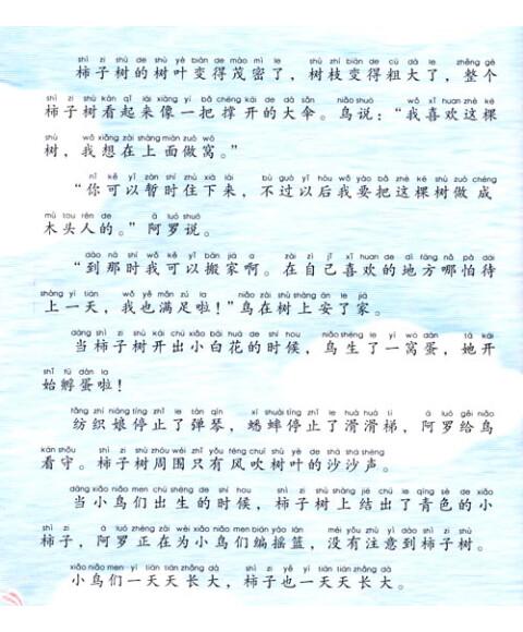 树读葫芦丝谱子