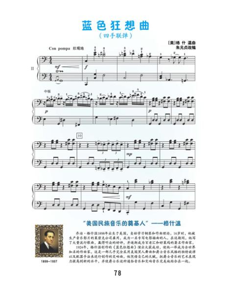 小蜜蜂学钢琴(第三册)图片