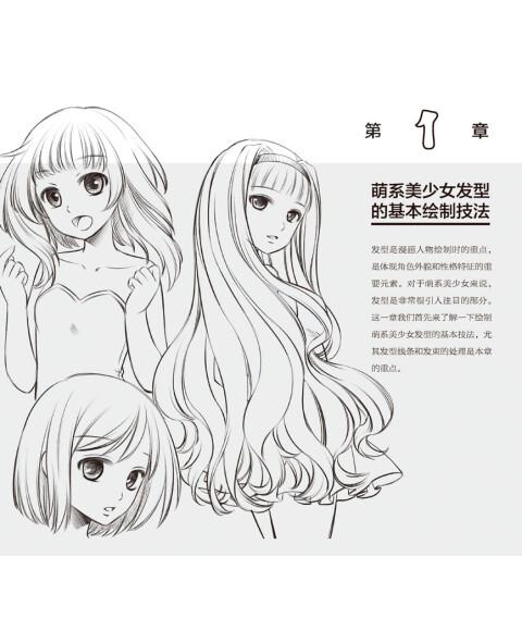 《萌系美少女绘制技法3:发型与个性》绘漫堂【摘