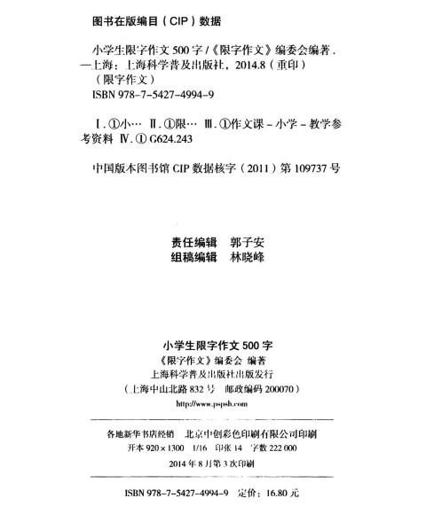 《最新限字作文辅导丛书:小学生限字作文500字(双色)