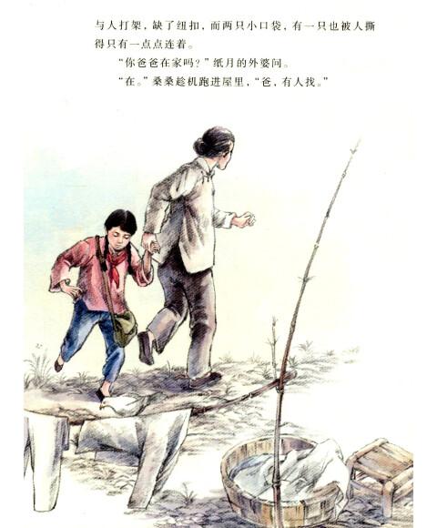 《曹文轩画本·草房子2:浸月寺的风铃》(曹文轩)