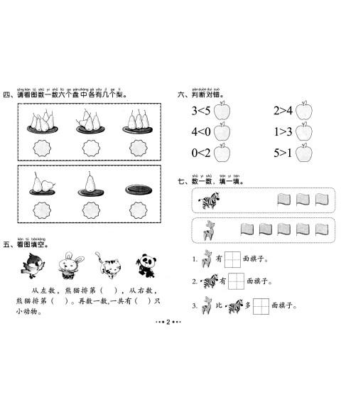 《幼小衔接学前基础训练:数学