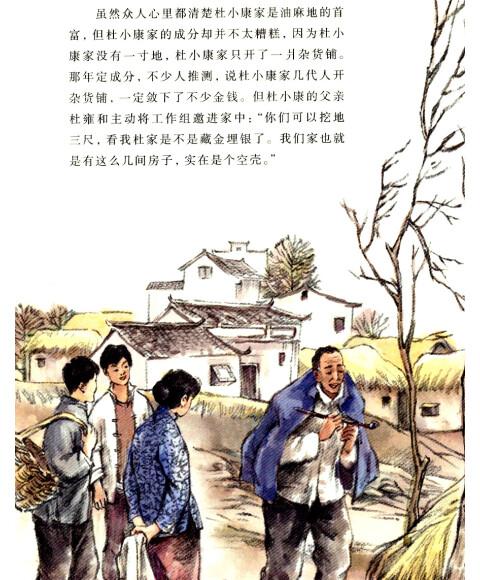 《曹文轩画本·草房子5:沉没的大红门》(曹文轩)