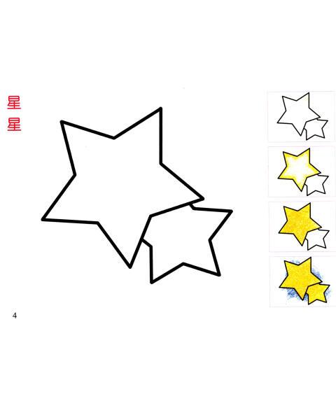 枫叶手绘图片涂色