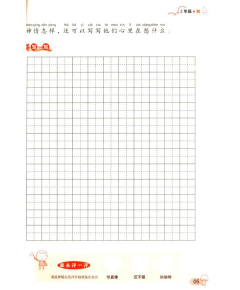 《小学生看图写话学练作业本(二年级