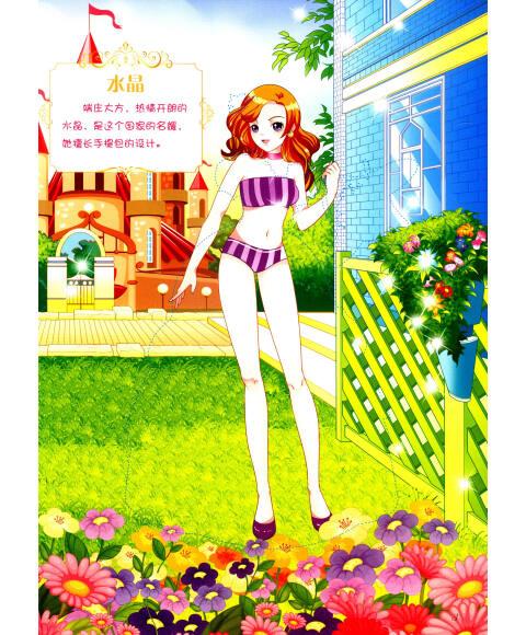 《公主的梦想贴纸-百变公主》【摘要