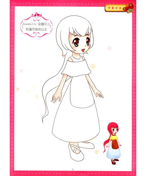 我是小公主填色系列:可爱公主