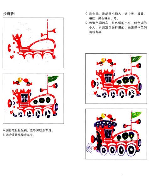 东方神画美术教育系列丛书·彩笔画课堂:交通工具篇