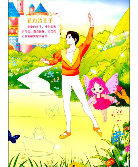 《公主的梦想贴纸:魔法公主》【摘要