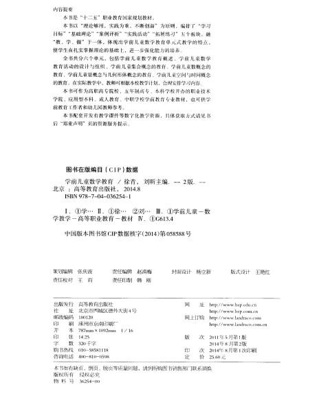 """《学前儿童数学教育(第二版)/""""十二五""""职业教育国家"""