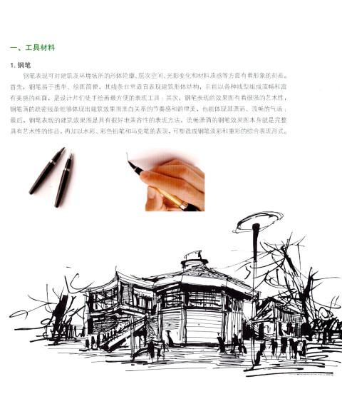 《钢笔+马克笔建筑效果图手绘表现》