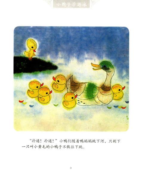 画书:小鸭子学游泳