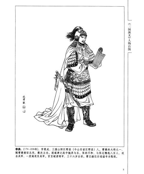 中国画线描:《三国演义》人物百图