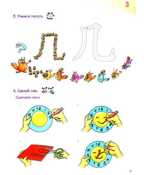 中国国家汉办重点规划教材:汉语乐园(学生用书2a 俄文版 附光盘1张)