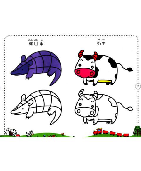 《小孩学画画:动物 交通