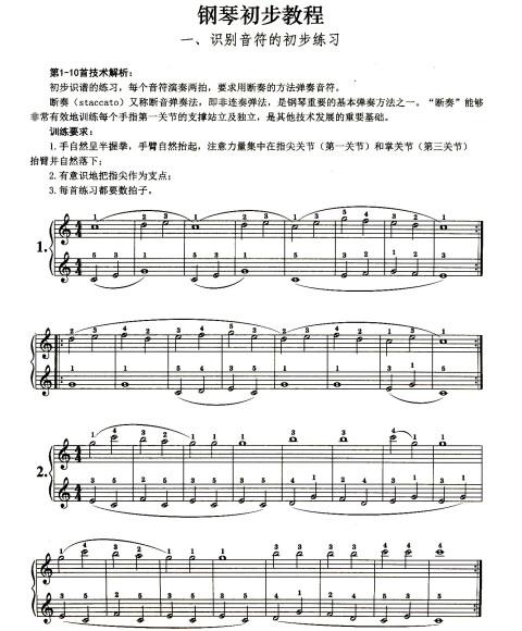 车尔尼钢琴初步教程599曲谱