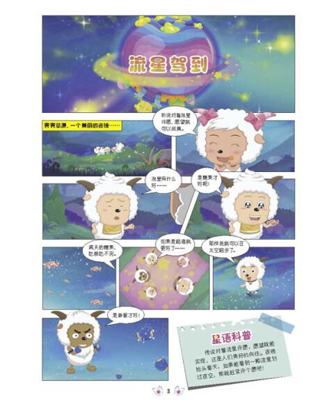 喜羊羊与灰太狼 羊羊小心愿1-6 (套装共6本)