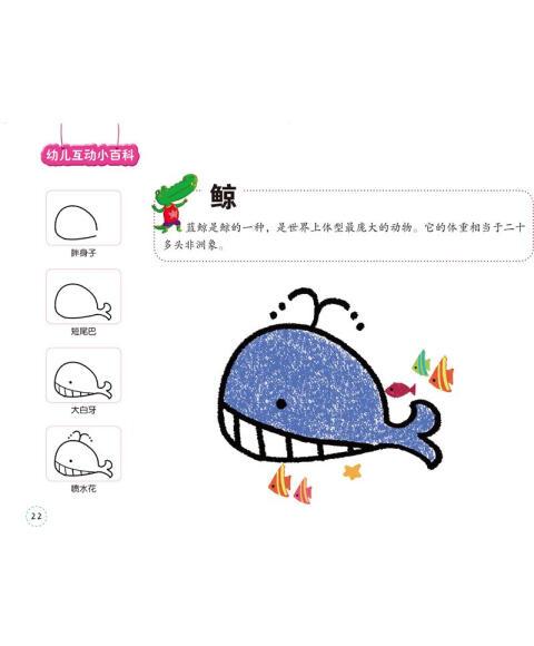 幼儿互动小百科:分步简笔画