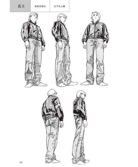 《日本漫画手绘技法经典教程9:衣服的画法》(日本