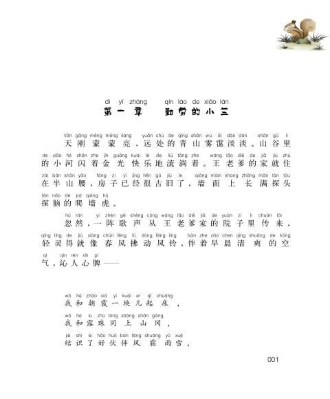 《中国故事:马兰花图片