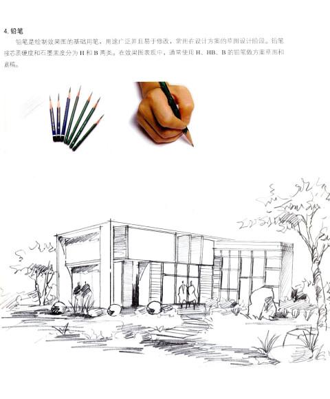 《钢笔 马克笔建筑效果图手绘表现》是针对建筑设计专业的手绘表现