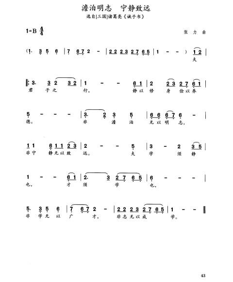 口风琴三生三世十里桃花的谱子