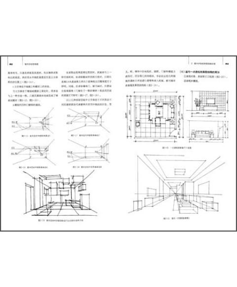 室内设汁手绘效果图基础训练和室内方案设计 手绘表现实践三大部分.