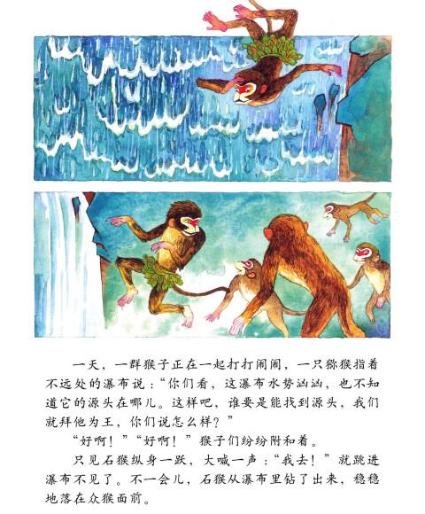《绘本中华故事·西游记之孙悟空1:花果山美猴王》()