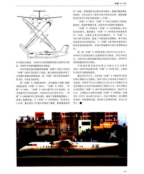 《中国飞机全书(第四卷)》