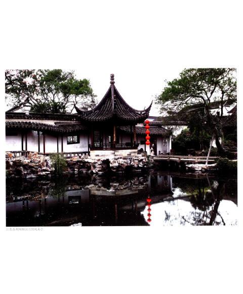 《中国古典园林》(蓝先琳)【摘要