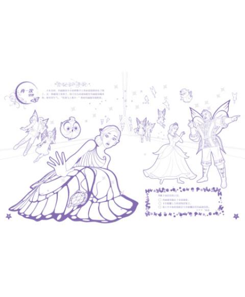蝴蝶仙子精灵公主-优雅公主彩涂美绘/本社