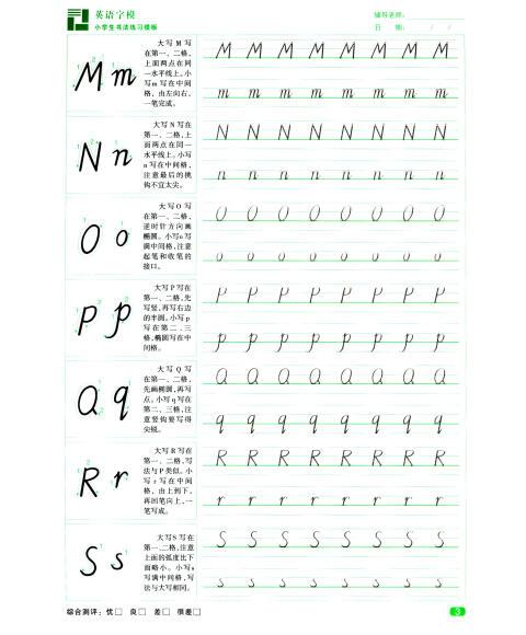 墨风字帖·小学生书法练习模板:英语字模