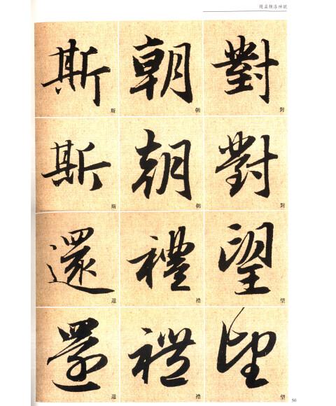 《历代书法碑帖导临教程·行书系列20:赵孟頫洛神赋图片