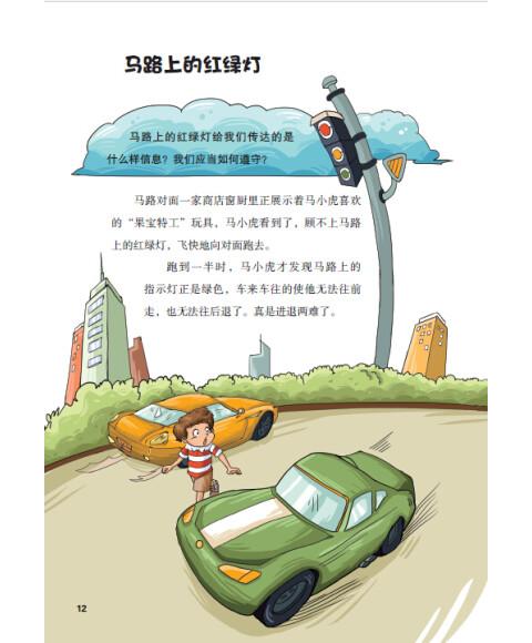 交通安全 学生安全教育漫画书