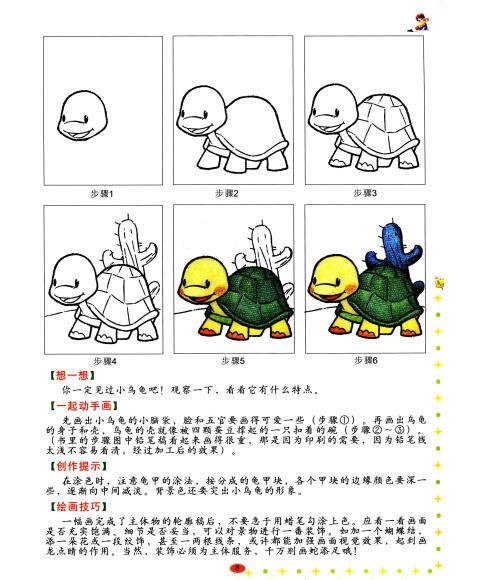 手绘板基础绘画教程下载展示