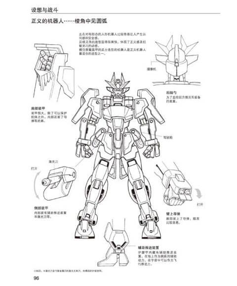 《日本漫画手绘技法经典教程12:机械的画法》
