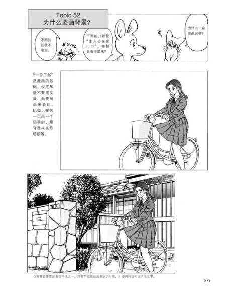 绘画基础 日本漫画手绘技法经典教程 1