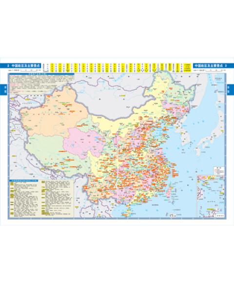 《中国高速公路及城乡公路地图全集(2015版)》【摘要