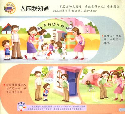 《幼儿园安全教育(幼儿用书)(小班上)》【摘要
