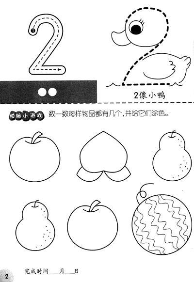 《连线涂色描红:数字1-10》【摘要图片
