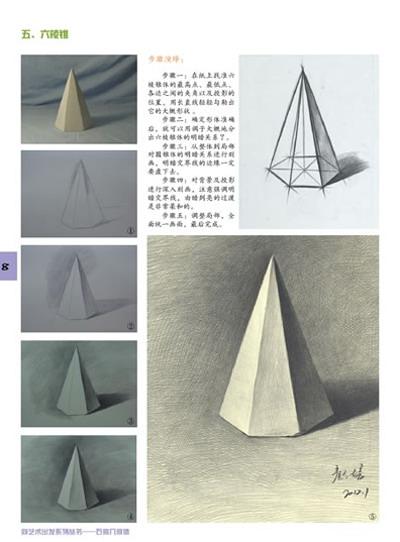 请问素描的六棱锥体的画法 步骤 是什么 还有,这些几何体怎么上调子图片