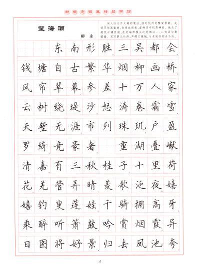 新概念钢笔精品字帖(第3版):宋词三百首精选(楷书)图片