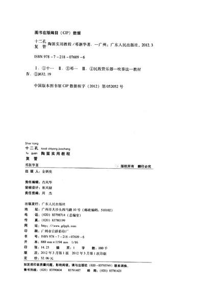 中国民族管弦乐学会葫芦丝巴乌学会会员,中国民族管弦乐学会陶笛艺术