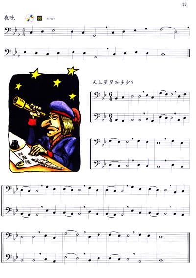 长号小星星歌谱