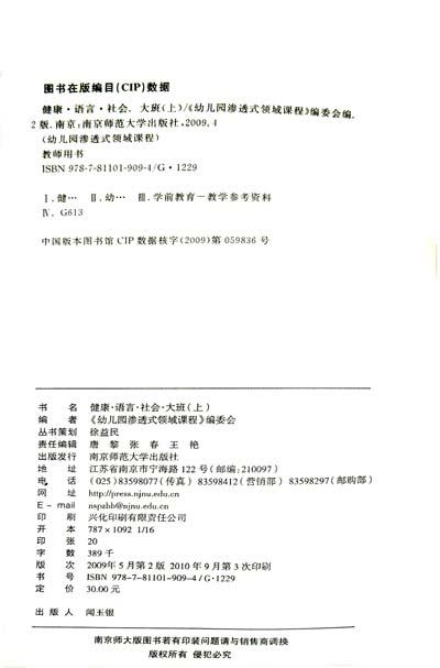 幼儿园渗透式领域课程:健康·语言·社会(大班上)(教师用书)(修订版)
