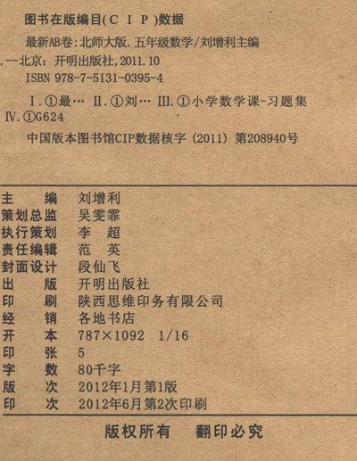 开明常识课本-权利声明:   1.京东商城上的所有商品信息、客户评价、商品咨询、网图片