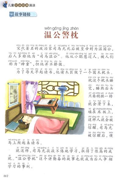 《儿童国学经典诵读:三字经·千字文·弟子规》