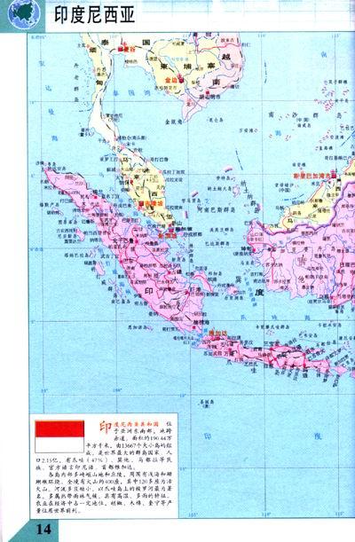 《简明世界地图册》【摘要